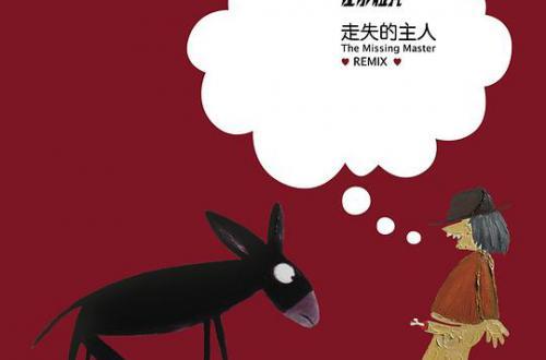 左小祖咒 -《走失的主人》