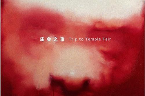 左小祖咒 -《庙会之旅》