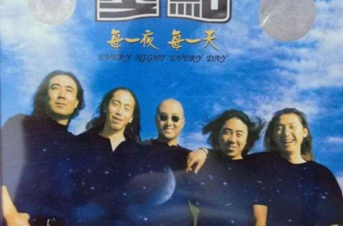 零点乐队 -《每一夜每一天》