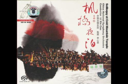 中国交响乐团 -《枫桥夜泊》荷兰Channel唱片 DFF DSD