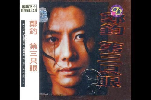 郑钧 -《第三只眼》