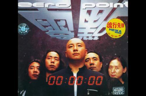 零点乐队 -《00:00:00》